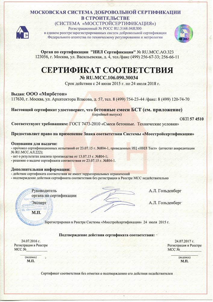сертификат соответствия раствор готовый кладочный цементный тяжелый